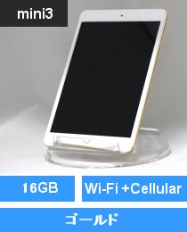 iPad mini3 Wi-Fi+Cellularモデル 16GB ゴールド (MGYR2J/A)