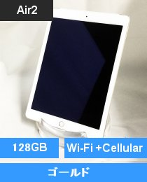 iPad Air2 Wi-Fi+Cellularモデル 128GB ゴールド (MH1G2J/A) Softbank
