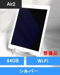 iPad Air2 Wi-Fi 64GB シルバー(FGKM2J/A) 整備品