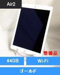 iPad Air2 Wi-Fi 64GB ゴールド (FH182J/A)整備品