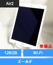 iPad Air2 Wi-Fi 128GB ゴールド(FH1J2J/A)整備品