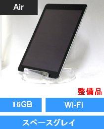 iPad Air Wi-Fi 16GB スペースグレイ(FD785J/B)整備品