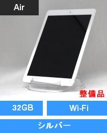 iPad Air Wi-Fi 32GB シルバー(FD789J/B)整備品