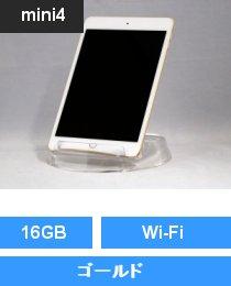 iPad mini4 Wi-Fi 16GB ゴールド (MK6L2J/A)
