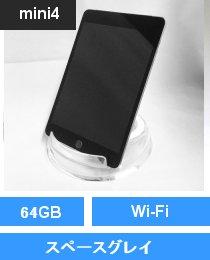 iPad mini4 Wi-Fi 64GB スペースグレイ (MK9G2J/A)