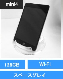 iPad mini4 Wi-Fi 128GB スペースグレイ (MK9N2J/A)