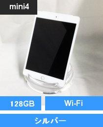 iPad mini4 Wi-Fi 128GB シルバー (MK9P2J/A)