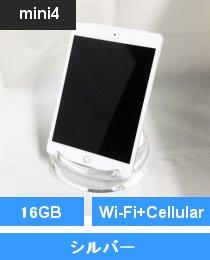 iPad mini4 Wi-Fi+Cellular 16GB シルバー (MK702J/A)
