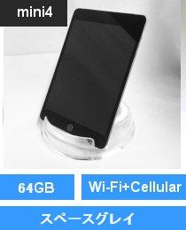 iPad mini4 Wi-Fi+Cellular 64GB スペースグレイ (MK722J/A)