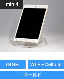 iPad mini4 Wi-Fi+Cellular 64GB ゴールド (MK752J/A)
