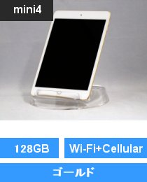 iPad mini4 Wi-Fi+Cellular 128GB ゴールド (MK782J/A)