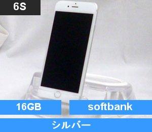iPhone6S 16GB シルバー MKQK2J/A softbank対応端末