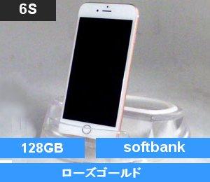 iPhone6S 128GB ローズゴールド MKQW2J/A softbank対応端末
