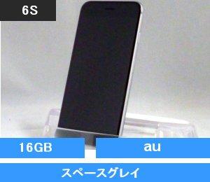 iPhone6S 16GB スペースグレイ MKQJ2J/A au対応端末