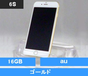 iPhone6S 16GB ゴールド MKQL2J/A au対応端末