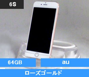 iPhone6S 64GB ローズゴールド MKQR2J/A au対応端末