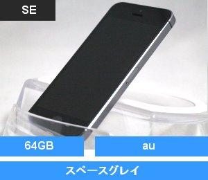iPhone SE 64GB スペースグレイ (MLM62J/A)  au対応端末
