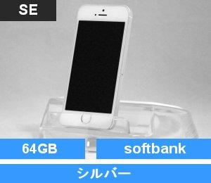 iPhone SE 64GB シルバー (MLM72J/A) softbank対応端末