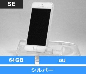 iPhone SE 64GB シルバー (MLM72J/A) au対応端末