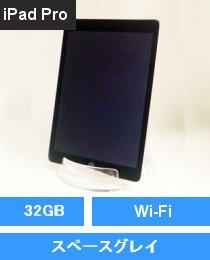 iPad Pro 9.7インチ Wi-Fi 32GB スペースグレイ (MLMN2J/A)