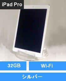 iPad Pro 9.7インチ Wi-Fi 32GB シルバー (MLMP2J/A)