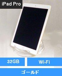 iPad Pro 9.7インチ Wi-Fi 32GB ゴールド (MLMQ2J/A)