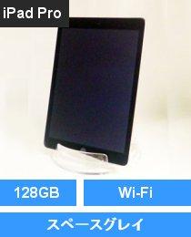 iPad Pro 9.7インチ Wi-Fi 128GB スペースグレイ (MLMV2J/A)