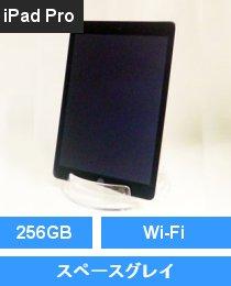 iPad Pro 9.7インチ Wi-Fi 256GB スペースグレイ (MLMY2J/A)