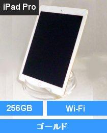 iPad Pro 9.7インチ Wi-Fi 256GB ゴールド (MLN12J/A)