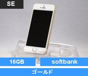 iPhone SE 16GB ゴールド (MLXM2J/A) softbank対応端末