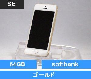 iPhone SE 64GB ゴールド (MLXP2J/A) softbank対応端末