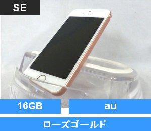 iPhone SE 16GB ローズゴールド (MLXN2J/A) au対応端末