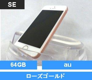 iPhone SE 64GB ローズゴールド (MLXQ2J/A) au対応端末