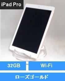 iPad Pro 9.7インチ Wi-Fi 32GB ローズゴールド (MM172J/A)