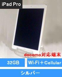 iPad Pro 9.7インチ Wi-Fi+Cellular 32GB シルバー(MLPX2J/A) docomo対応端末
