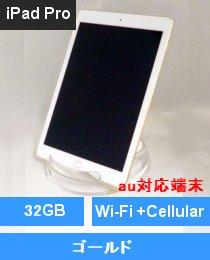 iPad Pro 9.7インチ Wi-Fi+Cellular 32GB ゴールド(MLPY2J/A) au対応端末