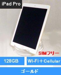 iPad Pro 9.7インチ Wi-Fi+Cellular 128GB ゴールド(MLQ52J/A)国内版SIMフリー