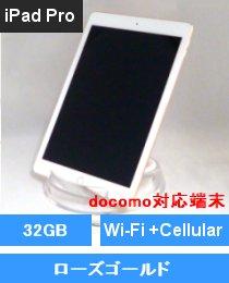 iPad Pro 9.7インチ Wi-Fi+Cellular 32GB ローズゴールド(MLYJ2J/A) docomo対応端末