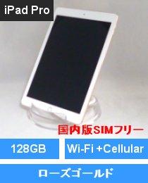 iPad Pro 9.7インチ Wi-Fi+Cellular 128GB ローズゴールド(MLYL2J/A) 国内版SIMフリー