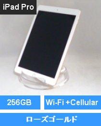 iPad Pro 9.7インチ Wi-Fi+Cellular 256GB ローズゴールド(MLYM2J/A)softbank