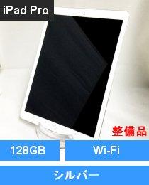 iPad Pro 12.9インチ Wi-Fi 128GB シルバー(FL0Q2J/A) 整備品