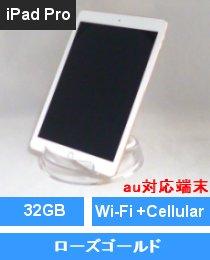 iPad Pro 9.7インチ Wi-Fi+Cellular 32GB ローズゴールド(MLYJ2J/A) au対応端末