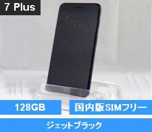 iPhone7 Plus 128GB ジェットブラック(MN6K2J/A) 国内版SIMフリー端末