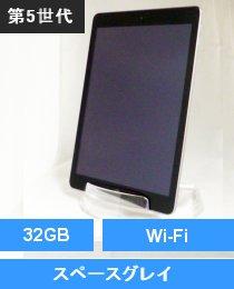 iPad 第五世代 Wi-Fi 32GB スペースグレイ (MP2F2J/A)