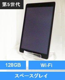 iPad 第五世代 Wi-Fi 128GB スペースグレイ (MP2H2J/A)