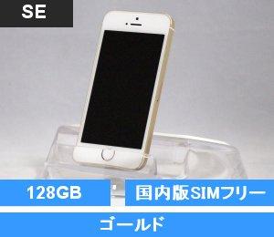 iPhone SE 128GB ゴールド (MP882J/A) 国内版SIMフリー