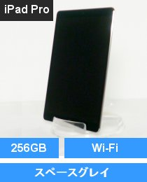 iPad Pro 10.5インチ Wi-Fi 256GB スペースグレイ(MPDY2J/A)
