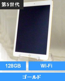 iPad 第五世代 Wi-Fi 128GB ゴールド (MPGW2J/A)