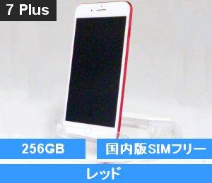 iPhone7 Plus 256GB レッド (MPRE2J/A) 国内版SIMフリー端末
