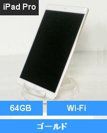 iPad Pro 10.5インチ Wi-Fi 64GB ゴールド(MQDX2J/A)